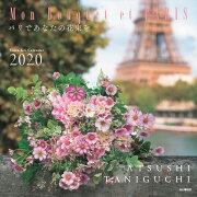 Mon Bouquet et PARIS パリであなたの花束を