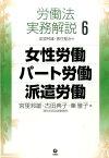 労働法実務解説(6) 女性労働・パート労働・派遣労働 [ 宮里邦雄 ]