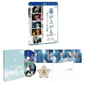 【2枚セット】 幕が上がる 豪華版 【Blu-ray】/幕が上がる、その前に。彼女たちのひと夏の挑戦 【Blu-ray】 [ ももいろクローバーZ ]