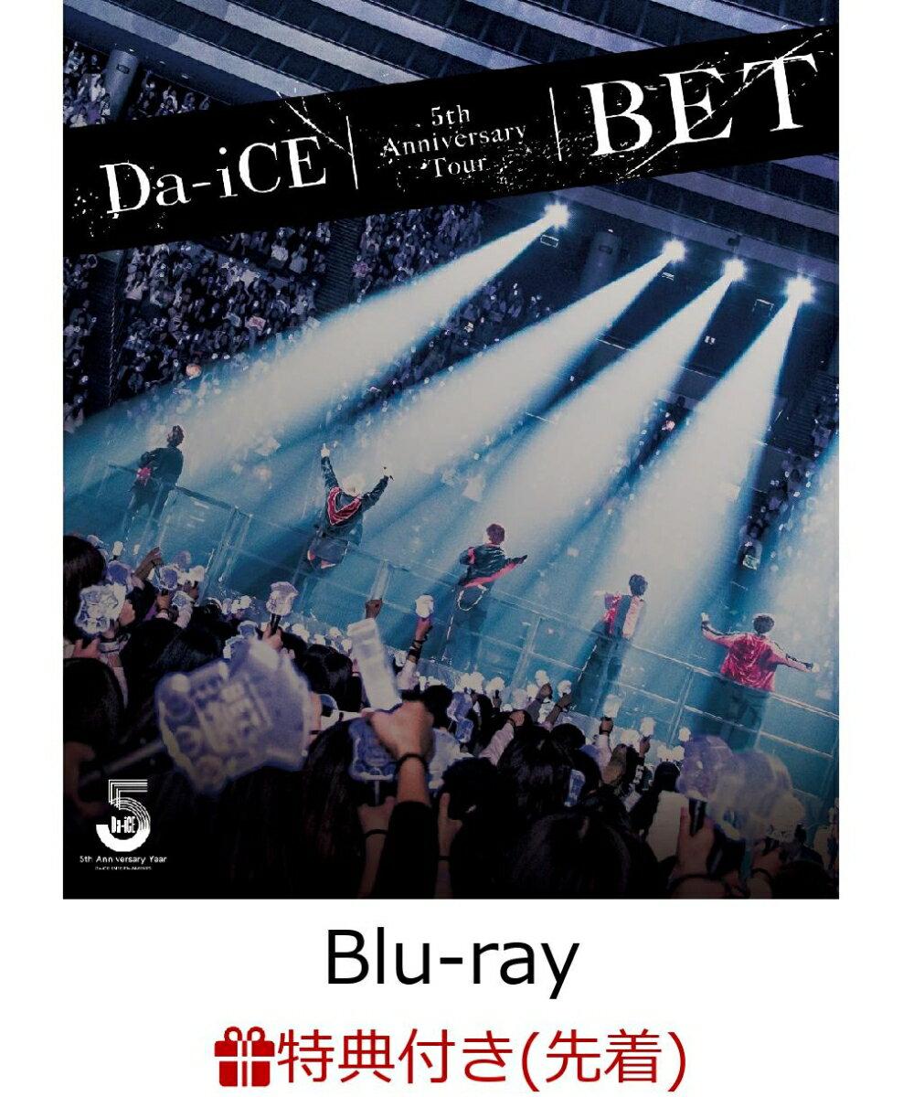 【先着特典】Da-iCE 5th Anniversary Tour -BET-(A4サイズ特製クリアファイル付き)【Blu-ray】