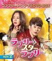 ラブリー・スター・ラブリー BOX2<コンプリート・シンプルDVD-BOX5,000円シリーズ>【期間限定生産】