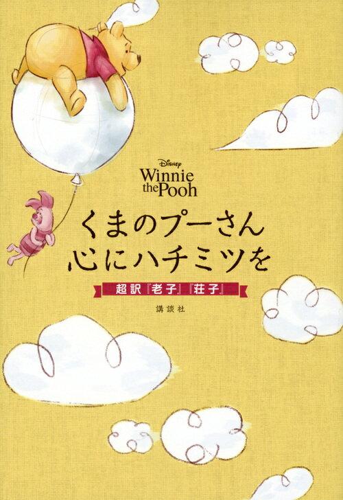 Disney Winnie the Pooh くまのプーさん 心にハチミツを 超訳『老子』『荘子』画像