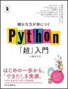 確かな力が身につくPython「超」入門 (Informatics&IDEA) [ 鎌田正浩 ]