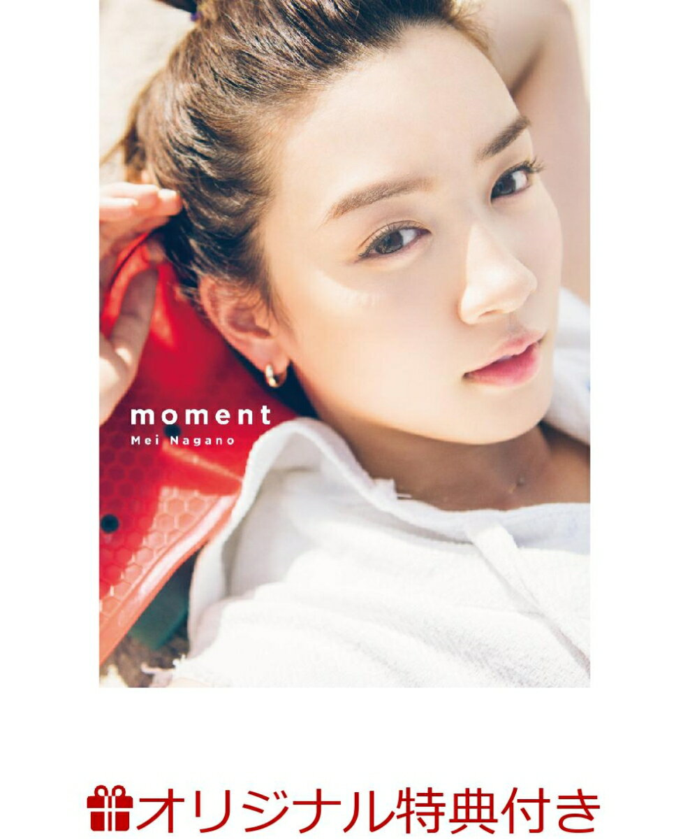【楽天ブックス限定特典付】永野芽郁1st写真集『moment』