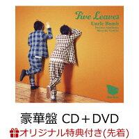 【楽天ブックス限定先着特典】Uncle Bomb 5thミニアルバム (豪華盤 CD+DVD) (L判ブロマイド付き)