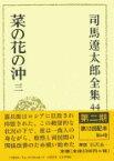 司馬遼太郎全集 第44巻 菜の花の沖 三 [ 司馬 遼太郎 ]