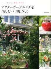 【楽天ブックスならいつでも送料無料】アフターガーデニングを楽しむバラ庭づくり [ 元木はるみ ]