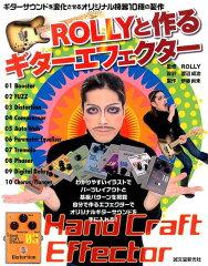 【楽天ブックスならいつでも送料無料】ROLLYと作るギターエフェクター [ ROLLY ]