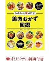 【楽天ブックス限定特典付き】レシピブログmagazine みんなの大好きがズラリ!鶏肉おかず図鑑