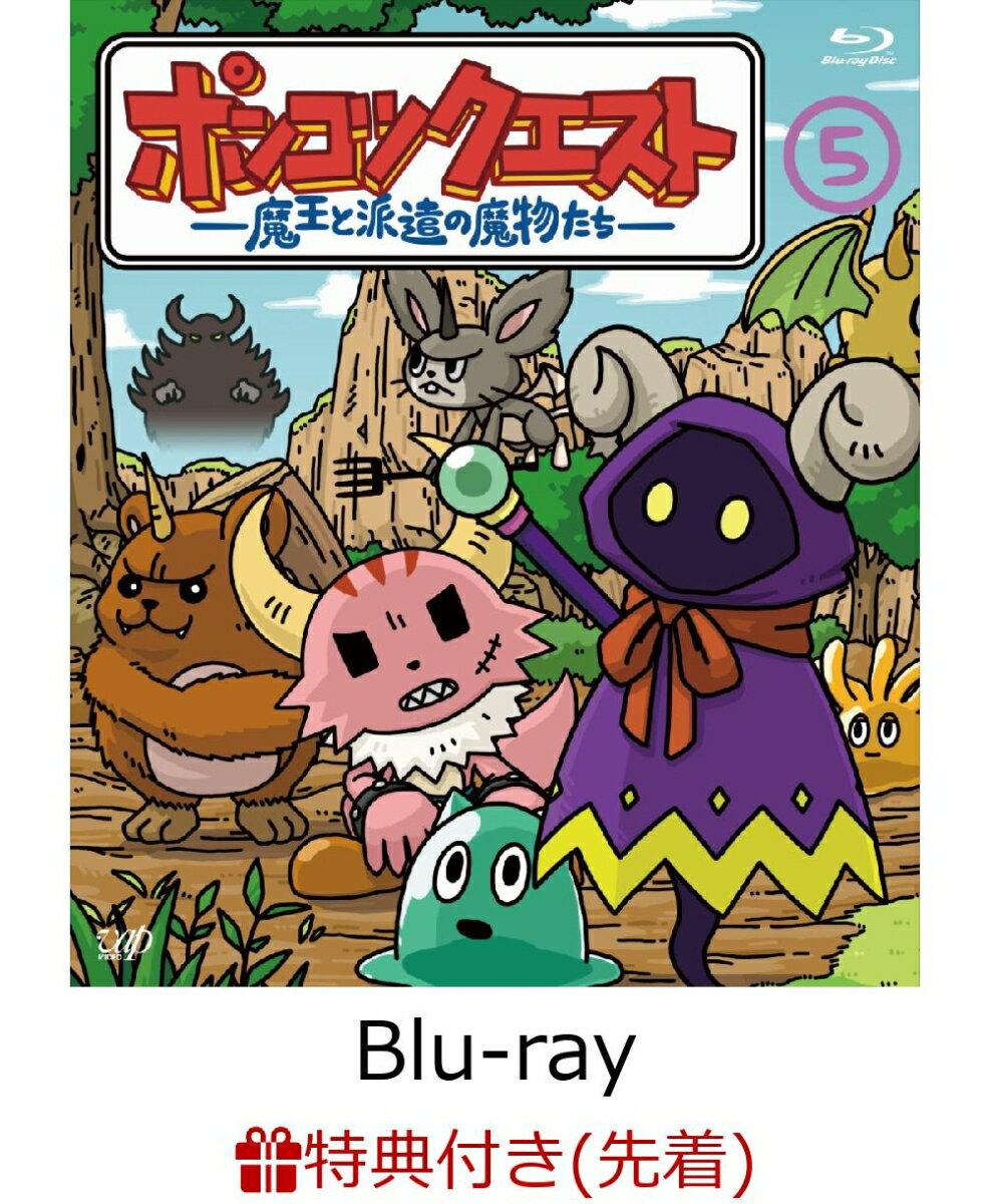 【先着特典】ポンコツクエスト 〜魔王と派遣の魔物たち〜 5(オリジナルポケットカレンダー付き)【Blu-ray】
