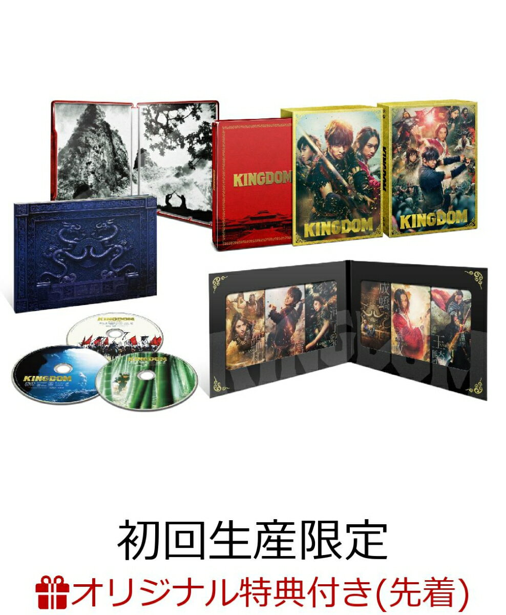 【楽天ブックス限定先着特典】キングダム ブルーレイ&DVDセット プレミアム・エディション(初回生産限定)(ポストカード10枚セット付き)【Blu-ray】