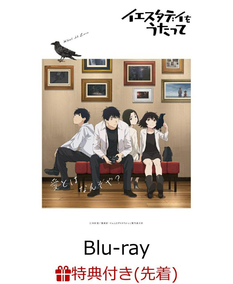 【先着特典】イエスタデイをうたって Blu-ray BOX(完全生産限定) (購入者限定イベント参加券+オリジナルマグカップ)【Blu-ray】