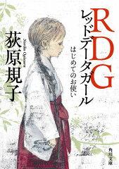 【送料無料】RDGレッドデータガール(仮)