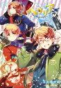 ヘタリアWorld★Stars(2) (ジャンプコミックス PLUS) [ 日丸屋秀和 ]