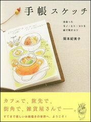 【楽天ブックス】手帳スケッチ [ 関本紀美子 ]