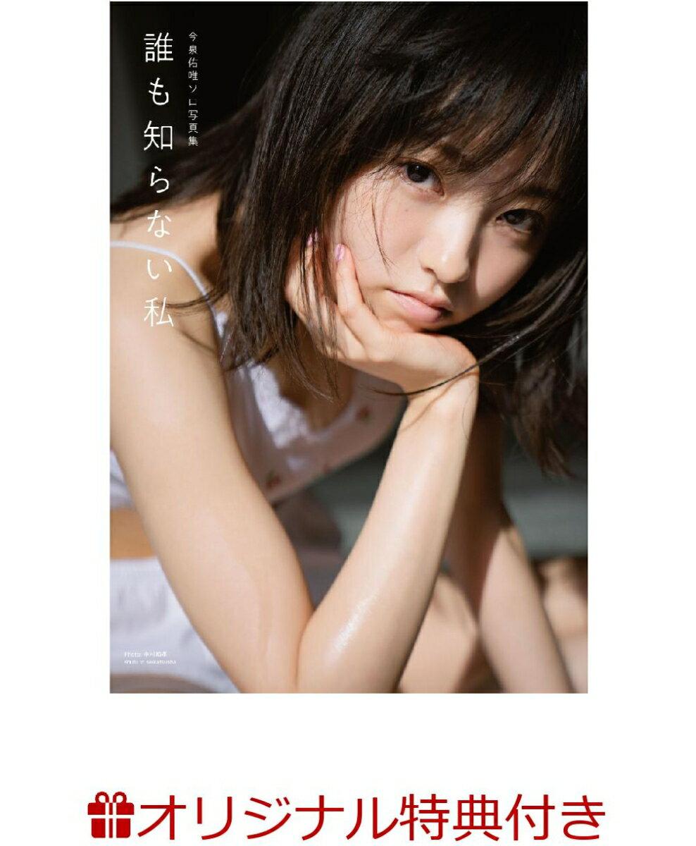 【楽天限定特典付き】欅坂46 今泉佑唯ソロ写真集「誰も知らない私」