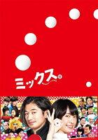 ミックス。 豪華版DVD