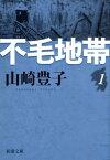 不毛地帯(一) (新潮文庫 新潮文庫) [ 山崎 豊子 ]