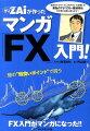 ダイヤモンドザイが作ったマンガ「FX」入門!
