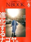 N:BOOK(Vol.6) The Finest City Guide Boo どーなる?どーする?進化するナゴヤ。 (CARTOP MOOK カジカジ特別編集)