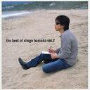 �ڳ�ŷ�֥å����ʤ餤�ĤǤ�����̵����The Best of Shogo Hamada vol.2 [ ���ľʸ� ]