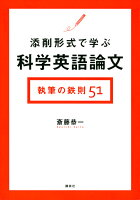 添削形式で学ぶ科学英語論文 執筆の鉄則51