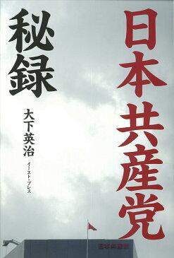 日本共産党秘録 [ 大下英治 ]