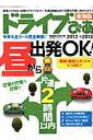 【送料無料】ドライブぴあ(東海版 2012→2013)