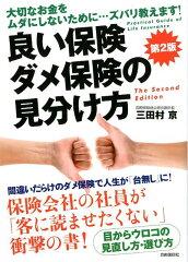 【送料無料】良い保険ダメ保険の見分け方第2版 [ 三田村京 ]