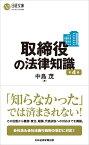 取締役の法律知識(第4版) (日経文庫 D6) [ 中島 茂 ]