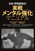SAS・特殊部隊式 実戦メンタル強化マニュアル