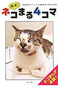 【楽天ブックスならいつでも送料無料】爆笑!ネコまる4コマ