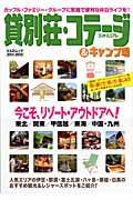 貸別荘・コテ-ジコンドミニアム&キャンプ場(2011-2012)