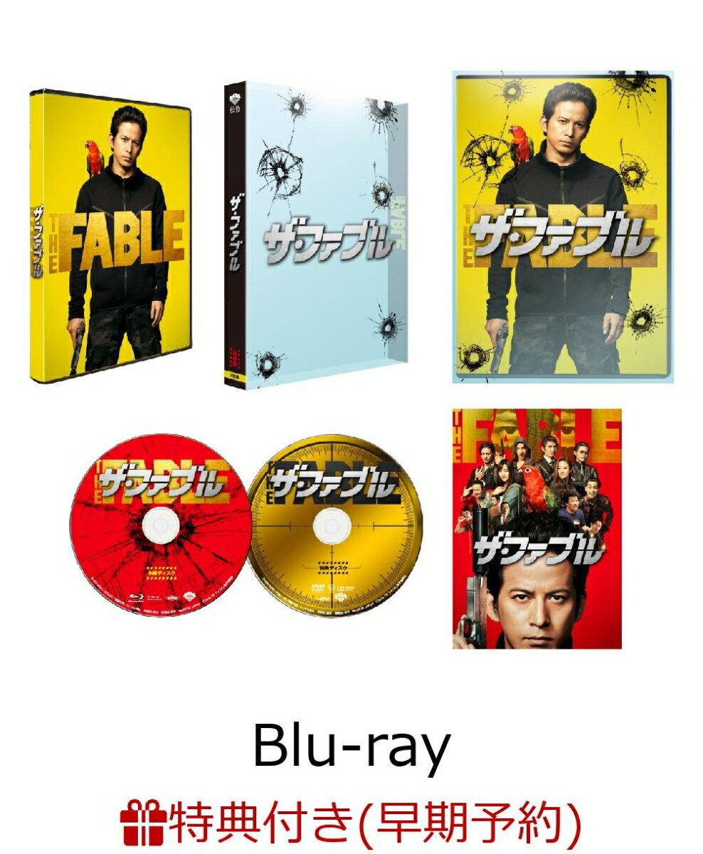 【早期予約特典】ザ・ファブル 豪華版(初回限定生産)(オリジナルクリアファイル付き)【Blu-ray】