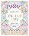LoveLive! Series 9th Anniversary ラブライブ!フェス Blu-ray Memorial BOX【Blu-ray】
