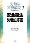 労働法実務解説(7) 安全衛生・労働災害 [ 宮里邦雄 ]