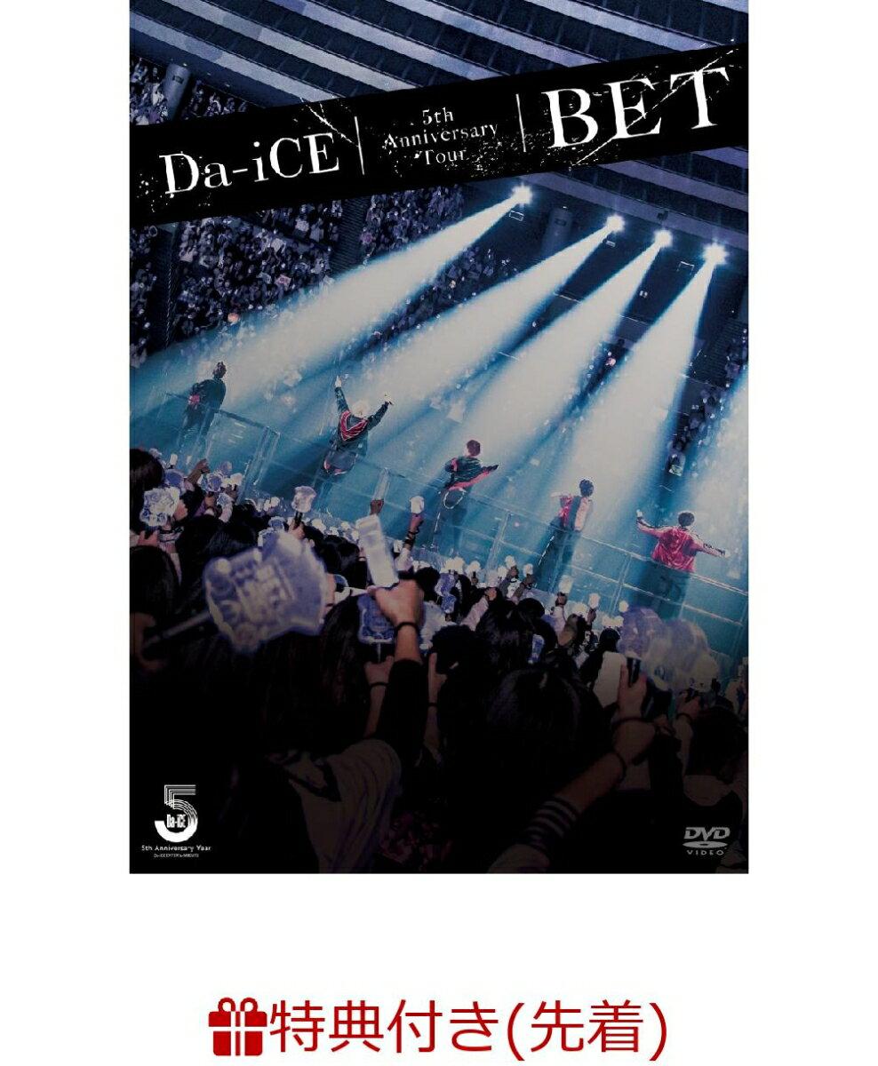 【先着特典】Da-iCE 5th Anniversary Tour -BET-(A4サイズ特製クリアファイル付き)