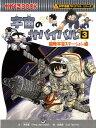 宇宙のサバイバル(3) 国際宇宙ステーション編 (かがくるBOOK 科学漫画サバイバルシリーズ) [ 洪在徹 ]