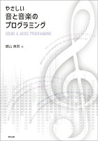 やさしい音と音楽のプログラミング