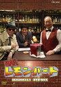 BARレモン・ハート SEASON1&2 DVD-BOX [ 中村梅雀 ]