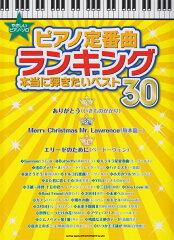 【楽天ブックスならいつでも送料無料】ピアノ定番曲ランキング本当に弾きたいベスト30
