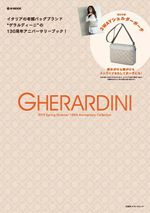 【楽天ブックスならいつでも送料無料】GHERARDINI 2015 Spring/Summer 130th Anniversary Colle...