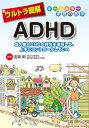 ウルトラ図解 ADHD [ 岩波 明 ]