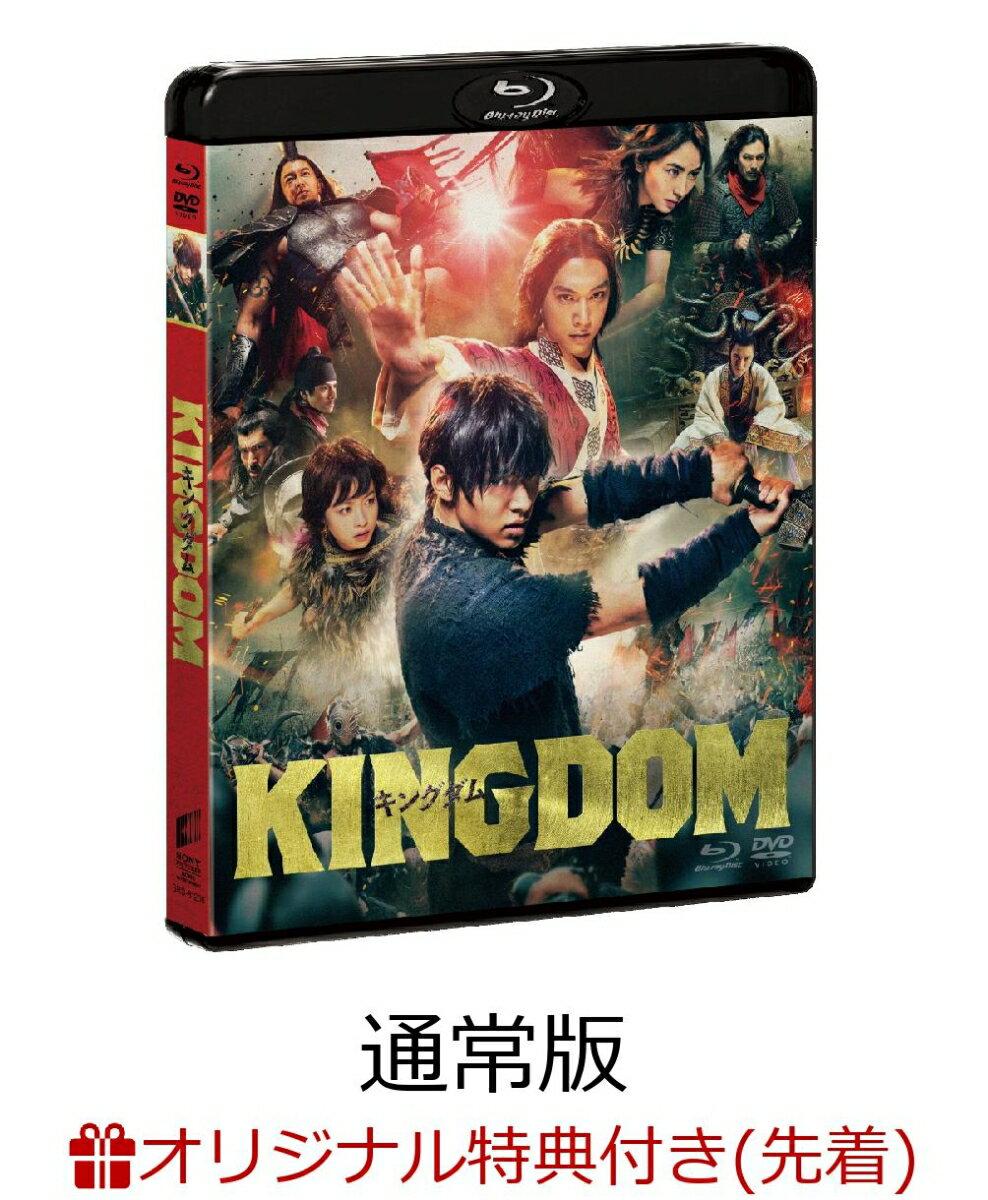 【楽天ブックス限定先着特典】キングダム ブルーレイ&DVDセット(通常版)(A3ポスター6枚セット付き)【Blu-ray】