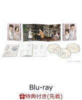 【先着特典】イエスタデイをうたって Blu-ray BOX(完全生産限定)(オリジナルマグカップ)【Blu-ray】