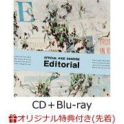 【楽天ブックス限定先着特典】【楽天ブックス限定 配送パック(ポスト投函サイズ)】Editorial (CD+Blu-ray)(クリアポーチ(縦180×横240(mm)))