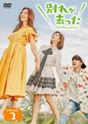 別れが去った〜マイ・プレシャス・ワン〜 DVD-BOX2