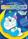 NEW TV版ドラえもんスペシャル「月と惑星のSF物語(すこしふしぎ ストーリー)」 [ 水田わさび ]