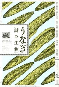 【送料無料】うなぎ・謎の生物 [ 虫明敬一 ]