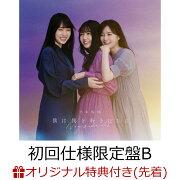 【楽天ブックス限定先着特典】僕は僕を好きになる (初回仕様限定盤 CD+Blu-ray Type-B)(ポストカード(楽天ブックス絵柄ーType D))